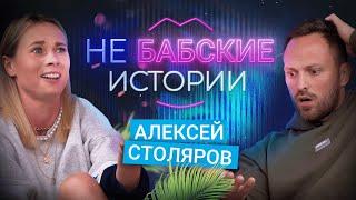 АЛЕКСЕЙ СТОЛЯРОВ. дочь Шойгу, предложение, потеря близких. не БАБСКИЕ ИСТОРИИ