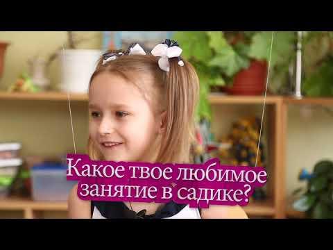 Один день в Детском Саду 181