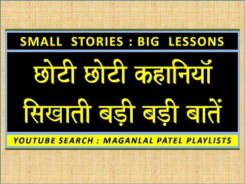 298   SMALL STORIES   BIG LESSONS   HINDI   DO NOT USE EXPERIENCE OF OTHERS BLINDLY