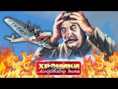 Самолет для Сталина. Хроники московского быта | Центральное телевидение