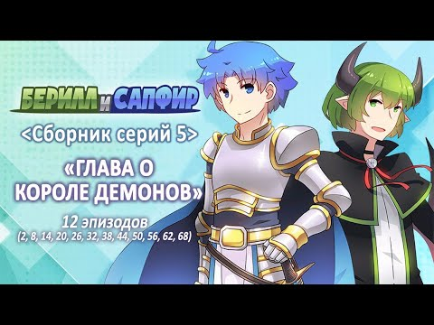 Берилл и Сапфир 05 сборник серий - rus