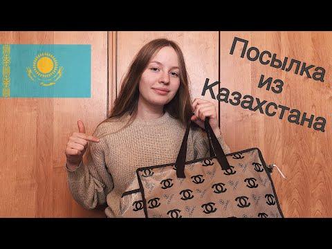 Посылка из Казахстана🇰🇿 / Что мне присылают родители? / Сладости из Казахстана