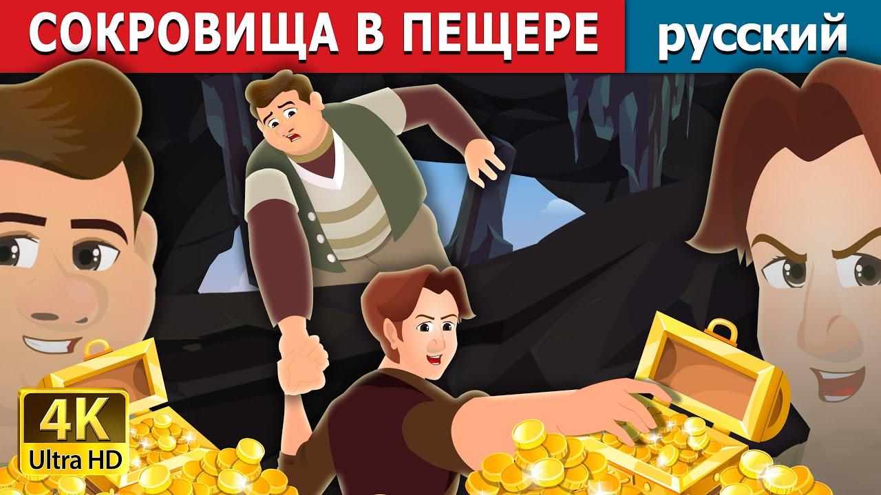 СОКРОВИЩА В ПЕЩЕРЕ   The Treasures in a Cavern   русский сказки