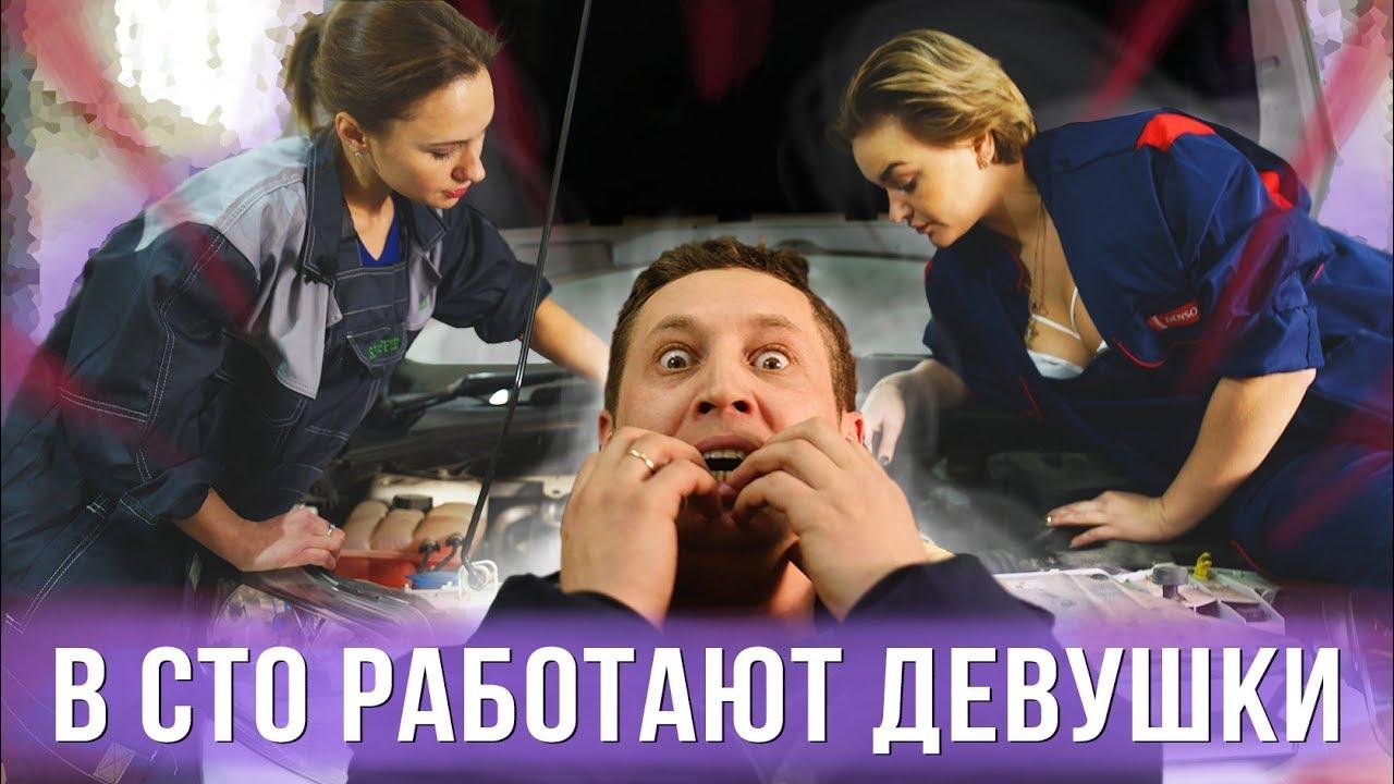 Работа для девушки в автосервисе сообщество фотографов украины