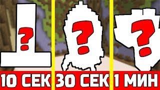 УГАДАЙ ПОСТРОЙКУ ЗА 10 СЕКУНД / 30 СЕКУНД / 1 МИНУТУ В МАЙНКРАФТЕ ! Minecraft Битва Строителей #13
