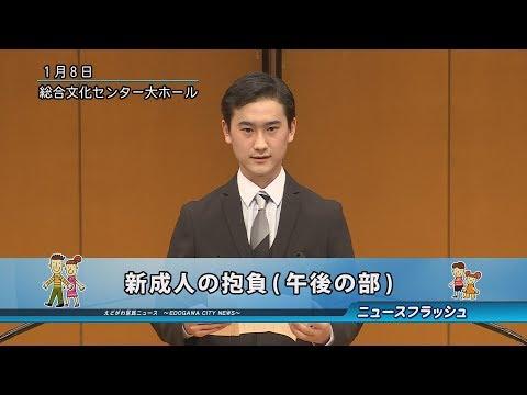 平成30年 江戸川区成人式 新成人の抱負(午後の部)
