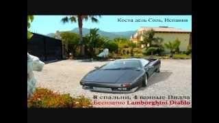 8 Спальня Вилла класса люкс на продажу, Коста дель Соль, Испания, с подарком Lamborghini Diablo