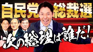【自民党総裁選】ポスト安倍はすでに決まっている!(Japan's LDP election)