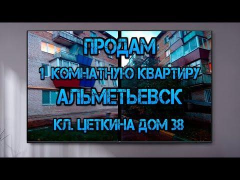 Альметьевск Продам 1 комнатную квартиру Кл  Цеткина 38