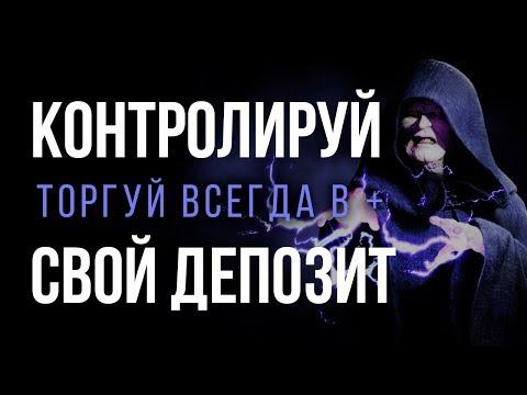 Как НЕ слить 1000 рублей на бинариуме? Бинарные опционы