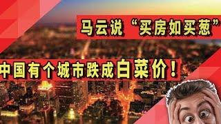 """马云说""""买房如买葱"""",中国有个城市房价跌成了""""白菜价""""! thumbnail"""