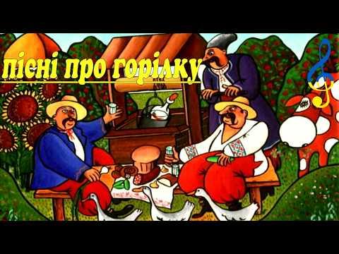 Українські пісні про горілку. (Збірка застольних пісень)
