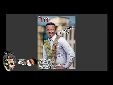 Tadese Mekete ታደሰ መከተ - Shinet ሽነት - New Ethiopian Music 2018(Official Video)