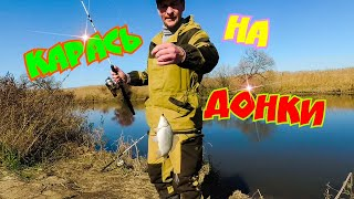 Рыбалка на карася осенью в октябре на донку