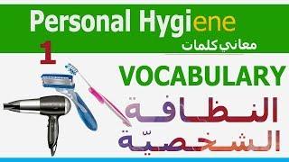 تعلم كلمات انجليزي PERSONAL HYGIENE VOCABULARY   النظافة الشخصية عربي انجليزي   Learn English