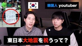 韓国人はどう思ってるの?