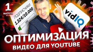 Как оптимизировать видео на YouTube & как использовать VidIQ. 1324/10000