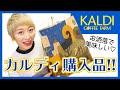 カルディ購入品紹介♡お洒落で美味しい食料品大量GET!!【KALDI】