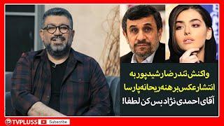 کنایه تُند رضا رشیدپور به برهنه شدن ریحانه پارسا و شعارهای احمدی نژاد
