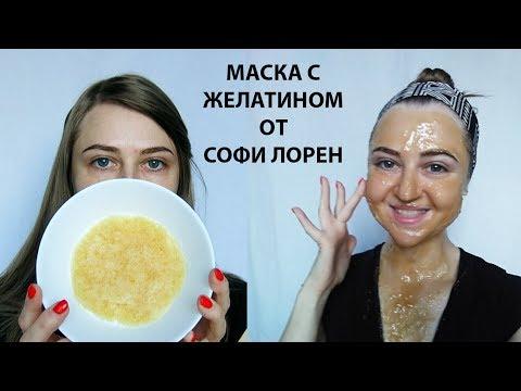 Омолаживающая маска для лица с желатином рецепт Софи Лорен