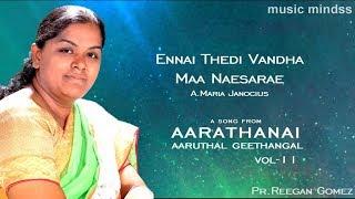 என்னை தேடிவந்த மாநேசரே  -Eva.A.Maria Janocius-Tamil Christian Song HD