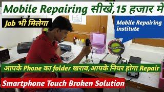 Mobile Repairing सीखें मात्र 15 हजार में  !!  Job भी मिलेगा  !! Smartphone Touch Broken Solution !!