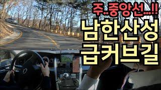 초보운전_남한산성 와인딩 코스/중앙선을 넘나드는 핸들링…