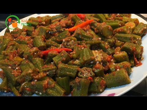 Afghan bamia recipe | طرز تهیه بامیه | Simple Okra (lady finger) Recipe