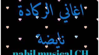 أغاني الركادة نايضة للاعراس والمناسبات🎹🎼🎶🎵 aghani rgada 💜raei3a a3ras mghribiya 💃💃💙❤💜💃