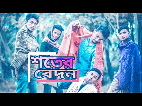 Sheeter Bedona | শিতের বেদনা |Rayhan Loskar | bangla new fanny video 2020