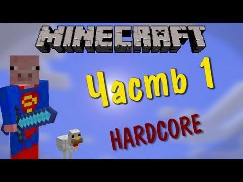 Прохождение игры 'Minecraft' - YouTube