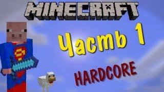 Играем в Minecraft вместе с Карном. Часть 1(Мое выживание в замечательной игре, под названием Minecraft, на хардкорном режиме сложности с комментариями...., 2012-05-28T21:30:23.000Z)