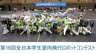 第16回全日本学生室内飛行ロボットコンテスト
