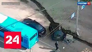 Маневр против кувалды: инкассатор сумел уехать от грабителей - Россия 24
