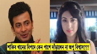 শ ক ব খ ন র ব পদ য ক রন প শ দ ড় ল ন ন অপ ব শ ব স   apu biswas   shakib khan  bangla news today