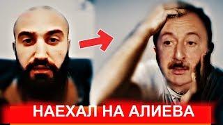 ШОК ДЛЯ БАКУ ! Армянин наехал на Алиева
