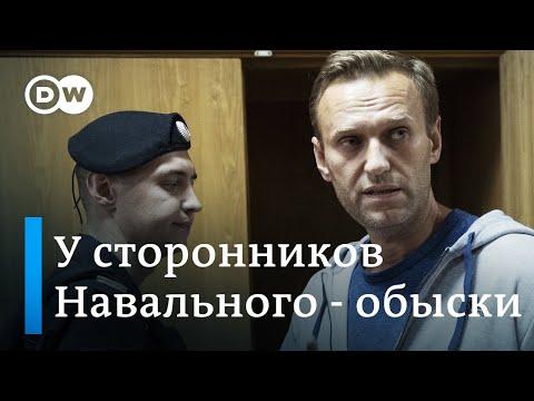 Обыски у сторонников Навального по всей России - ответ на умное голосование? DW Новости (12.09.2019)