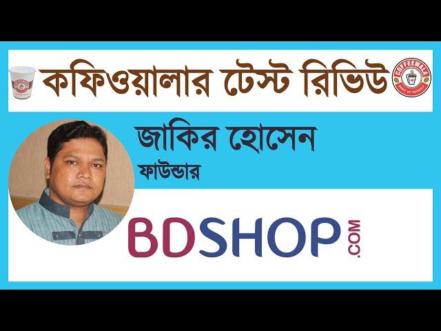 Coffeewala Review : Md Zakir Hosen    BDSHOP.COM