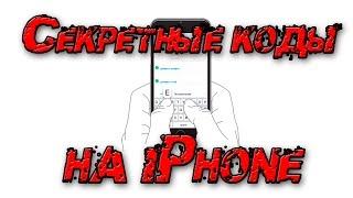 Секретные коды на iPhone