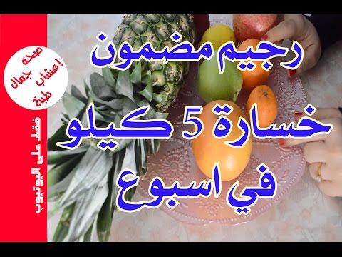 رجيم لانقاص الوزن - افضل طريقة لخسارة 5 كيلو في اسبوع مضمونة !!