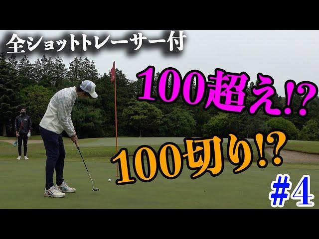 全ショットトレーサーラウンドも最後!!100切り達成なるか!?【全ショットトレーサー#4】