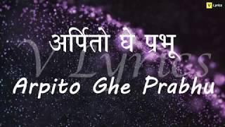 Marathi Church Song   Arpito Ghe Prabhu ( Lyrics Song )