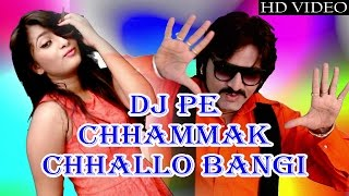 Latest Marwadi DJ Mix Song | DJ Pe Chhammak Chhallo Bangi | Yash Rathore | Rajasthani DJ Dance Song