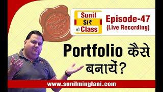 Portfolio कैसे बनायें ? | SSC Episode-47 | Stock market for Beginners | sunilminglani.com