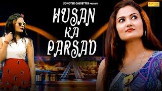 Husaan Ka Parsad | Aaina Mittan, Ankush Bakal | VK Belrkha | Latest Haryanvi Songs Haryanavi 2018