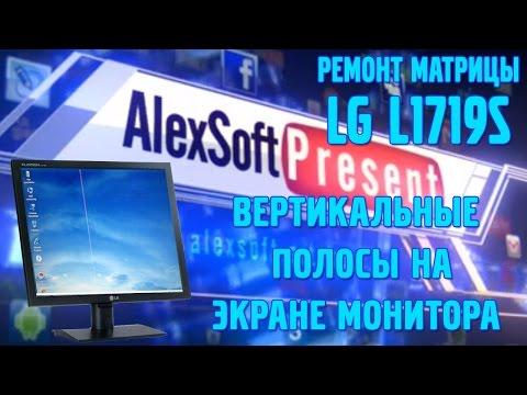 Полосы на экране монитора LG Flatron L1719S. Ремонт и восстановление матрицы монитора
