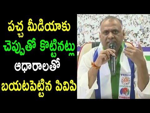 ఆధారాలతో  బయటపెట్టిన పివిపి  PVP Comments On TDP AP CM Chandrababu | Cinema Politics