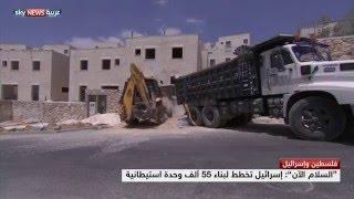 """""""السلام الآن"""": اسرائيل تخطط لبناء 55 ألف وحدة استيطانية"""