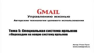 Gmail другими глазами. Тема 5.2 - Переходим на новую систему ярлыков