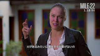 『マイル22』最強女子ローレン・コ―ハン&ロンダ・ラウジー 海川ひとみ 検索動画 12
